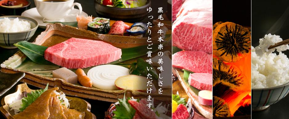 黒毛和牛本来の美味しさをゆったりとご賞味いただけます。岸和田 グルメリア六甲